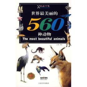 世界最美丽的560种动物