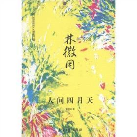 正版 林徽因 人间四月天 张俊 石油工业出版社