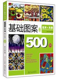 图案设计500例:花卉&风景(精编版)