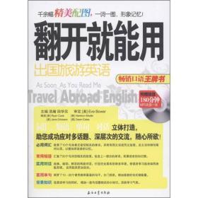 翻开就能用:出国旅游英语