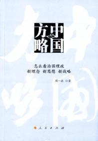 中国方略:怎么看治国理政新理念新思想新战略