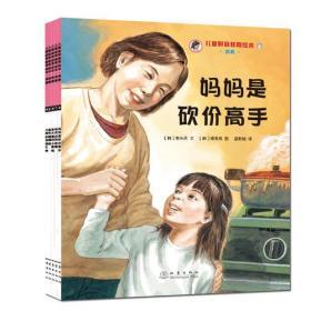 儿童财商教育绘本·消费(全5册)培养高财商,打造黄金未来!