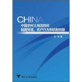 中国农村土地流转的制度环境、农户行为和机制创新