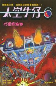 太空牛仔丛书(6):行星终结者