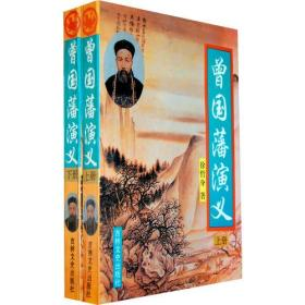 曾国藩演义(全二卷)