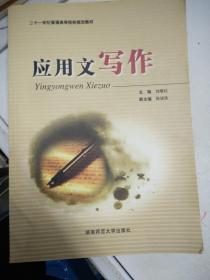 新编应用写作 潘力锐 湖南师范大学出版社 9787564802288 ~大学生高校考研教材