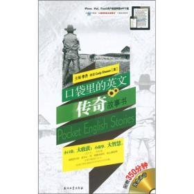 口袋里的英文故事书系列口袋里的英文传奇故事书  石油工业出版社 1900年01月01日 9787502185756