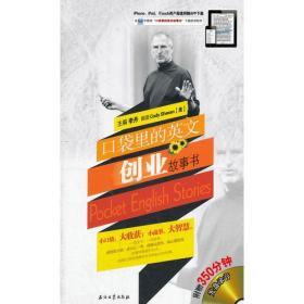 口袋里的英文故事书系列 口袋里的英文创业故事书