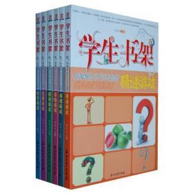 學生書架-中國學生不可不玩的猜謎游戲(全6冊)