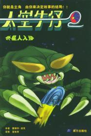 太空牛仔丛书(2):外星人入侵