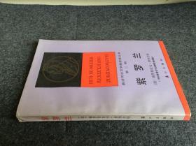 签名赠本 外国文学 获诺贝尔文学奖作家丛书 【紫罗兰】 签赠名家 值得收藏
