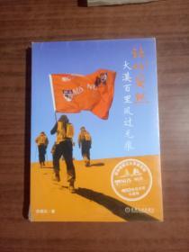 让心安然:大漠百里风过无痕(珍藏版)9787111510758  正版新书