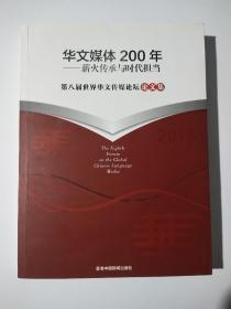 华文媒体200年――薪火传承与时代担当
