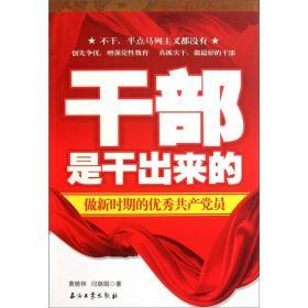 干部是干出来的:做新时期的优秀共产党员