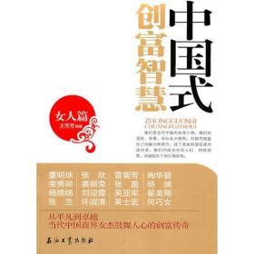 中国式创富智慧(女人篇)