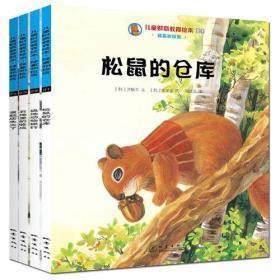 儿童财商教育绘本·储蓄和投资(全4册)