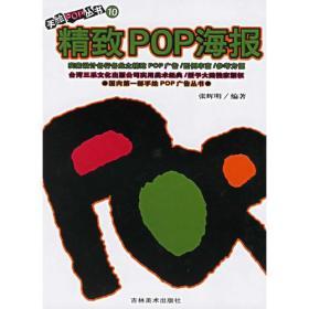 精致POP海报:手绘POP丛书  (10)
