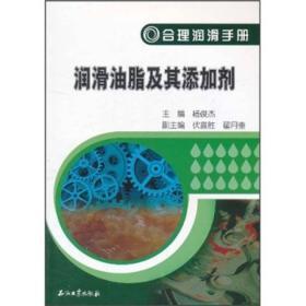 合理润滑手册:润滑油脂及其添加剂