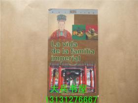 帝后生活(西班牙文版)
