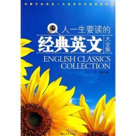 人一生要读的经典英文大全集