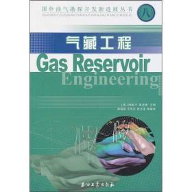 国外油气勘探开发新进展丛书:气藏工程