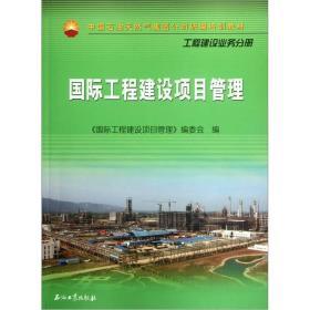 国际工程建设项目管理 专著 《国际工程建设项目管理》编委会编 guo ji gong c