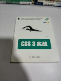CSS 3实战(一版一印)