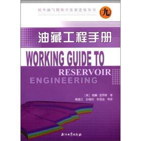 国外油气勘探开发新进展丛书(9):油藏工程手册
