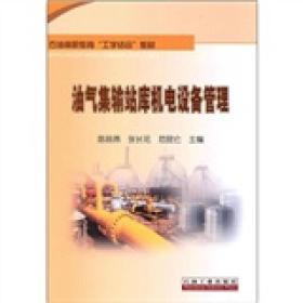 油气集输站库机电设备管理