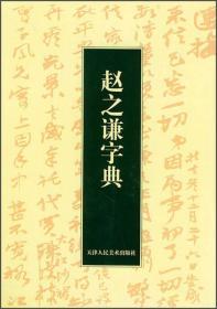 赵之谦字典(无原装盒)