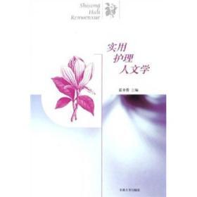 实用护理人文学霍孝蓉主编东南大学出版社9787564101954