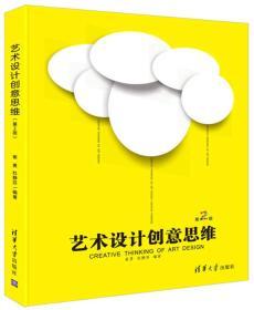 艺术设计创意思维(第2版)崔勇 9787302440932