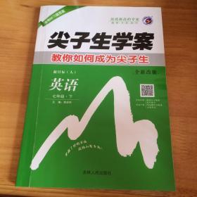 尖子生学案人教版七年级英语下 辅导用书