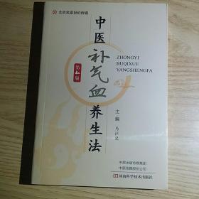 中医补气血养生法(第4)-名医世纪传媒