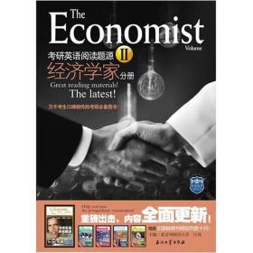考研英语阅读题源Ⅱ 经济学家