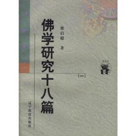 新世纪万有文库·近世文化书系:佛学研究十八篇(一、二)