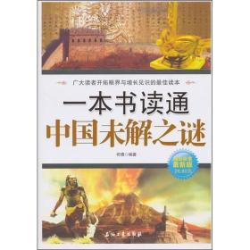 一本书读通中国未解之谜(极品超值最新版)