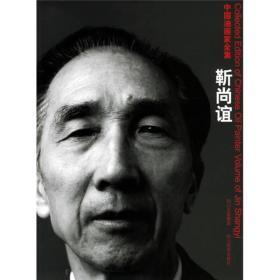 中国油画家全集-靳尚谊