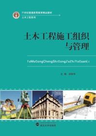 土木工程施工组织与管理 熊跃华 武汉大学出版社  9787307143852