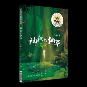 中医药世界探险故事:神秘的仙草(2019年教育部推荐)