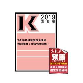 2019考研思想政治理论考前精讲(红宝书精华版)