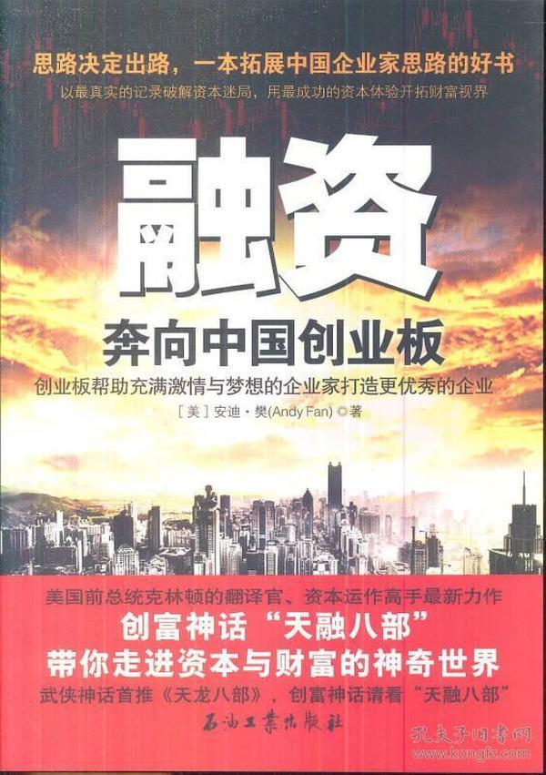 融资 奔向中国创业板