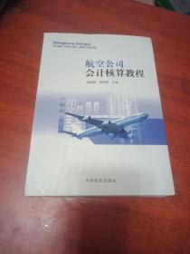 航空公司会计核算教程