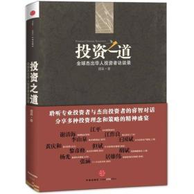 投资之道:全球杰出华人投资者访谈录