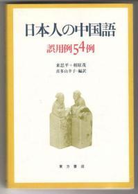 日文原版 日本人の中国语误用例54例 相原茂 东方书店 32开本  包邮局挂号印刷品 语言 日语 常见错误 本格的中国语作文のためのワン・ステップ