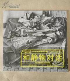 正版    王华祥反向教学系统       和静物对话