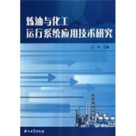 炼油与化工运行系统应用技术研究