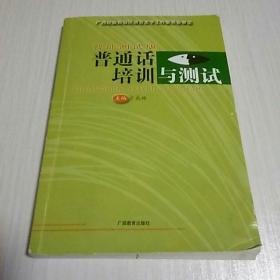 普通话培训与测试——广西壮族自治区语言文字工作委员会组织审定