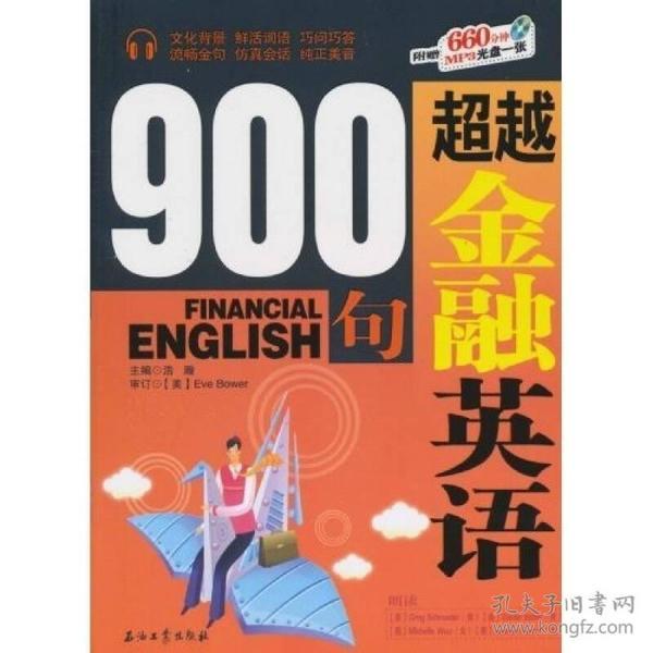 超越金融英语900句