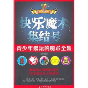 快乐魔术集结号:青少年爱玩的魔术全集